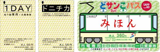 札幌地铁一日乘车券