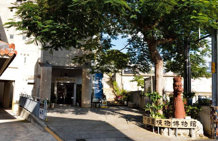 那霸市立壶屋陶器博物馆