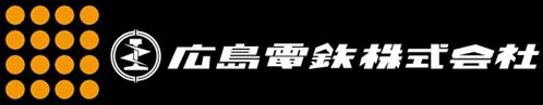 广岛地铁与电铁标识