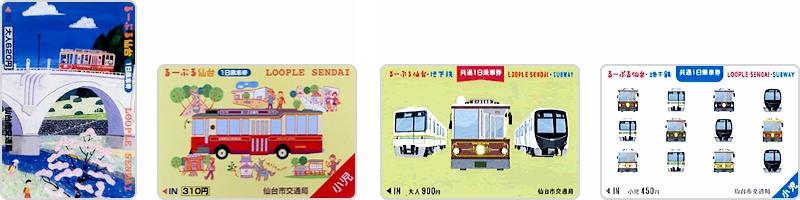 仙台Loople巴士一日乘车券