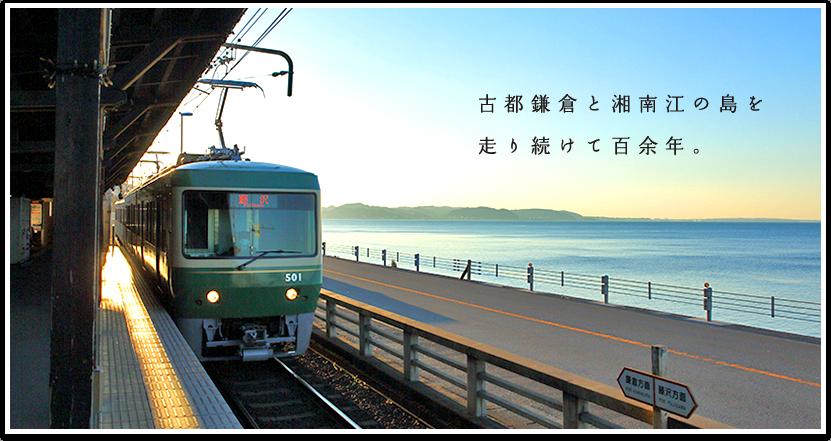江之岛电铁美图1