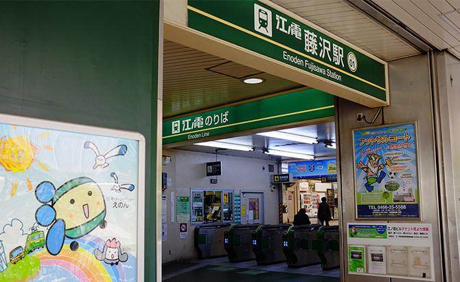 江之岛电铁藤泽站
