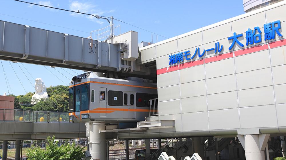 湘南单轨大船站