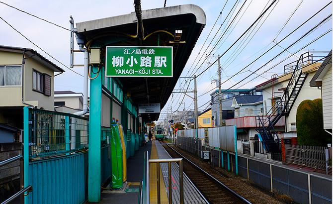 江之岛电铁柳小路站