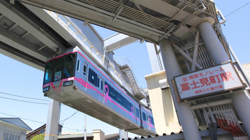 湘南单轨富士见町站