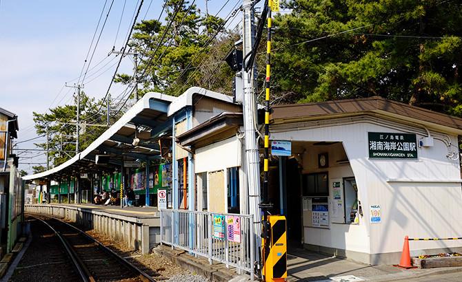 江之岛电铁湘南海岸公园站