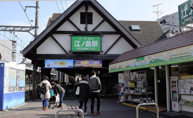 江之岛电铁江之岛站