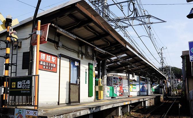 江之岛电铁腰越站
