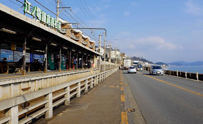 江之岛电铁镰仓高校前站