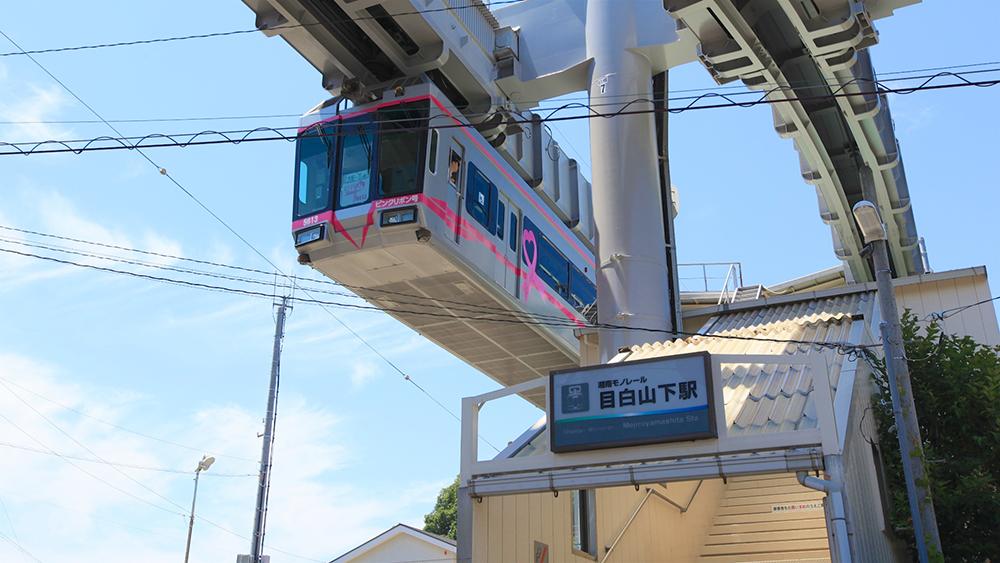 湘南单轨目白山下站