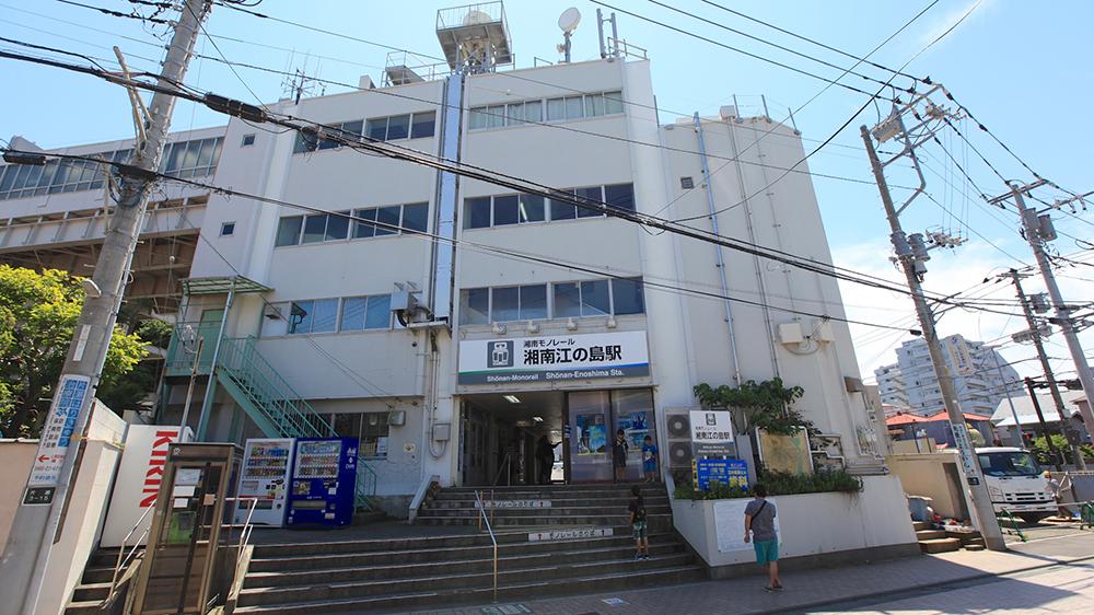 湘南单轨江之岛站