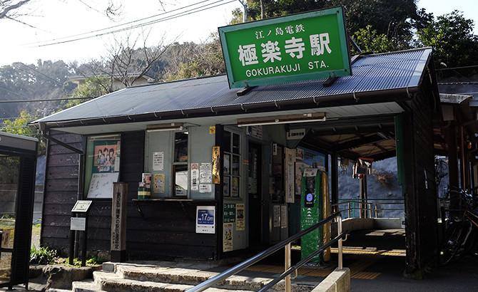 江之岛电铁极乐寺站