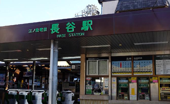 江之岛电铁长谷站