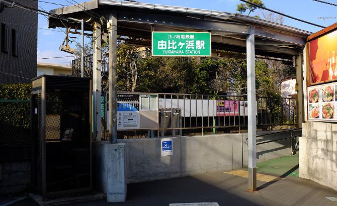 江之岛电铁由比滨站