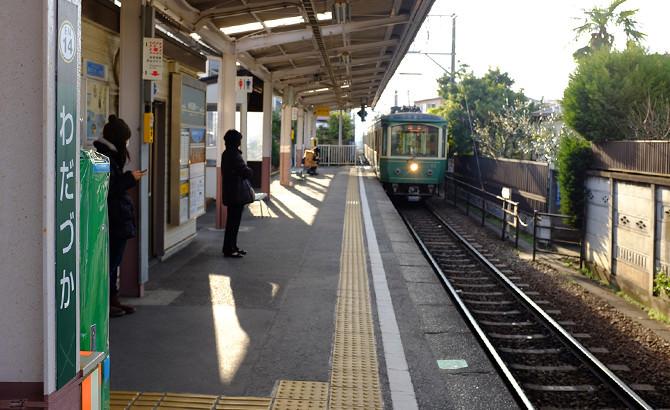 江之岛电铁和田冢站