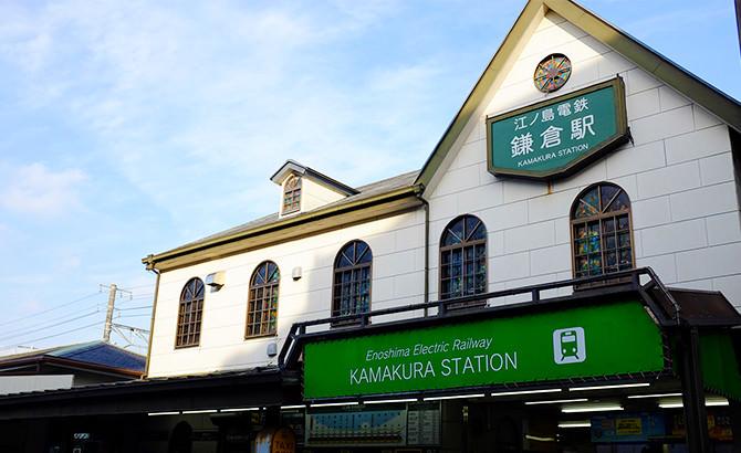 江之岛电铁镰仓站