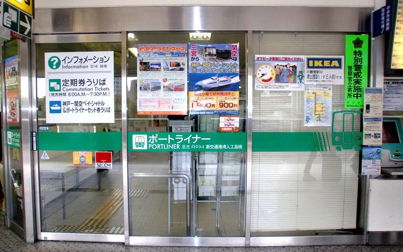 神户新交通港湾人工岛线三宫站