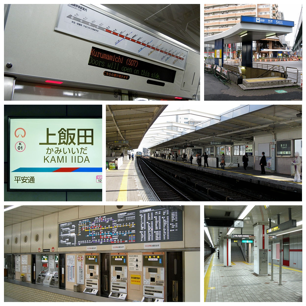 名古屋地铁