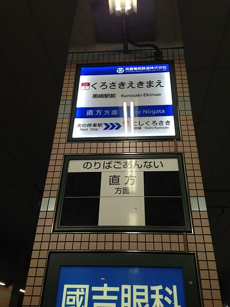 筑丰电铁黒崎站前站指示牌