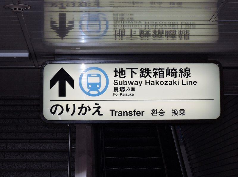 福冈地铁中洲川端站换乘指示牌