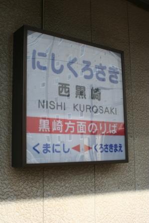 筑丰电铁西黒崎站站牌