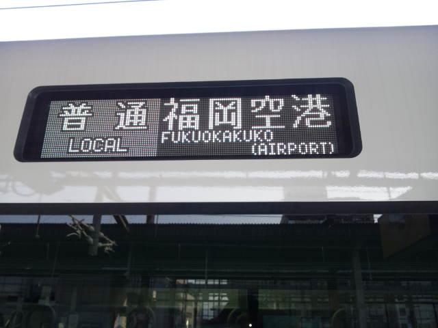 JR九州305系列车目的地指示牌