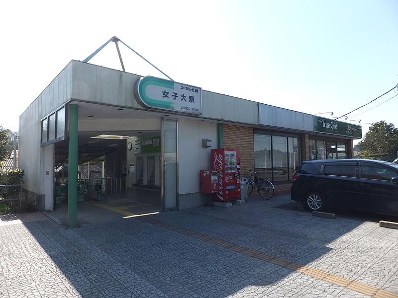 佐仓APM女子大学站
