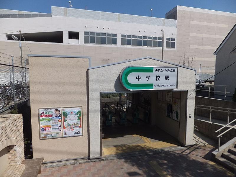 佐仓APM中学站