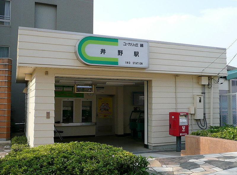 佐仓APM井野站