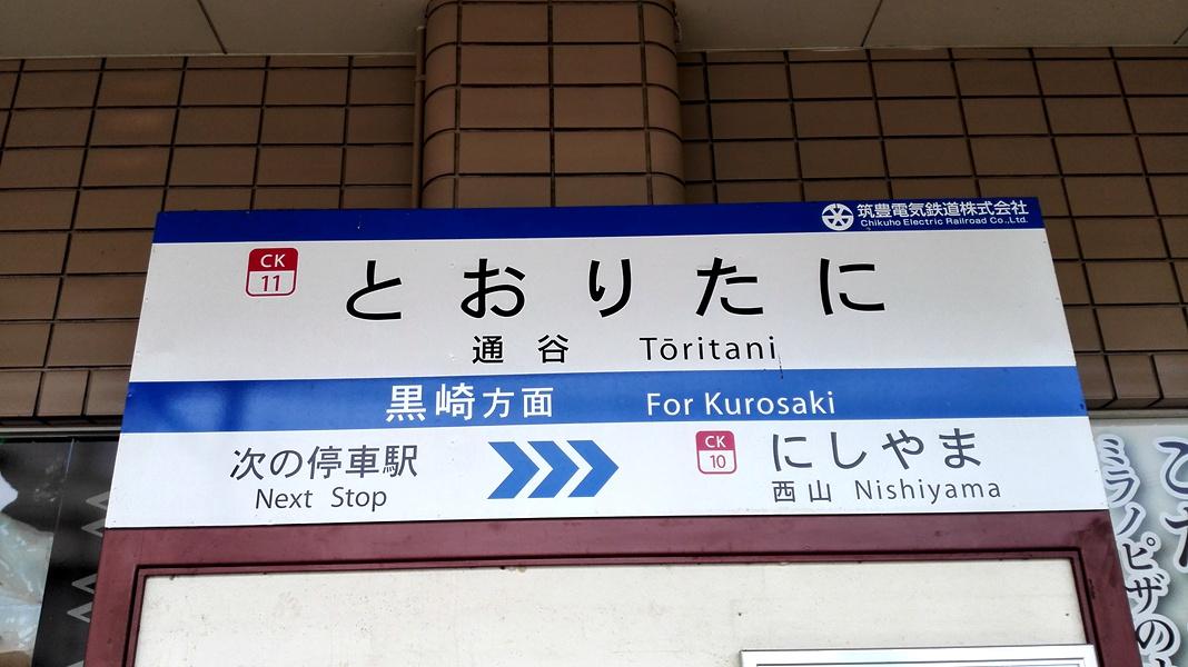 筑丰电铁通谷站站牌