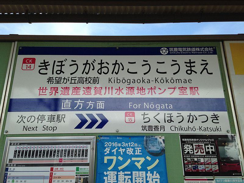 筑丰电铁希望之丘高校前站站牌