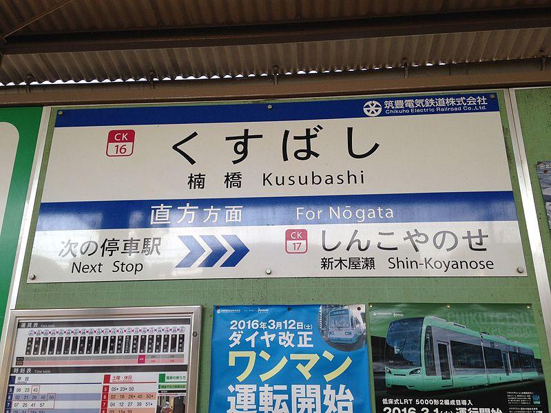 筑丰电铁楠桥车站站牌