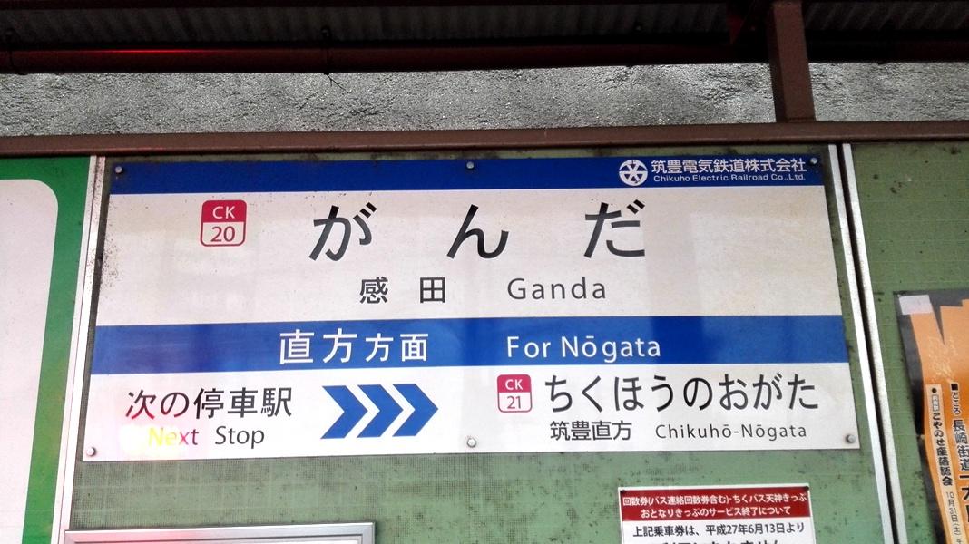 筑丰电铁感田车站站牌
