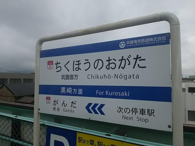 筑丰电铁筑丰直方车站站牌