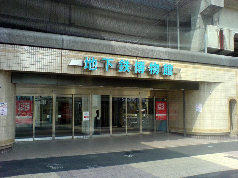 东京地铁博物馆正门
