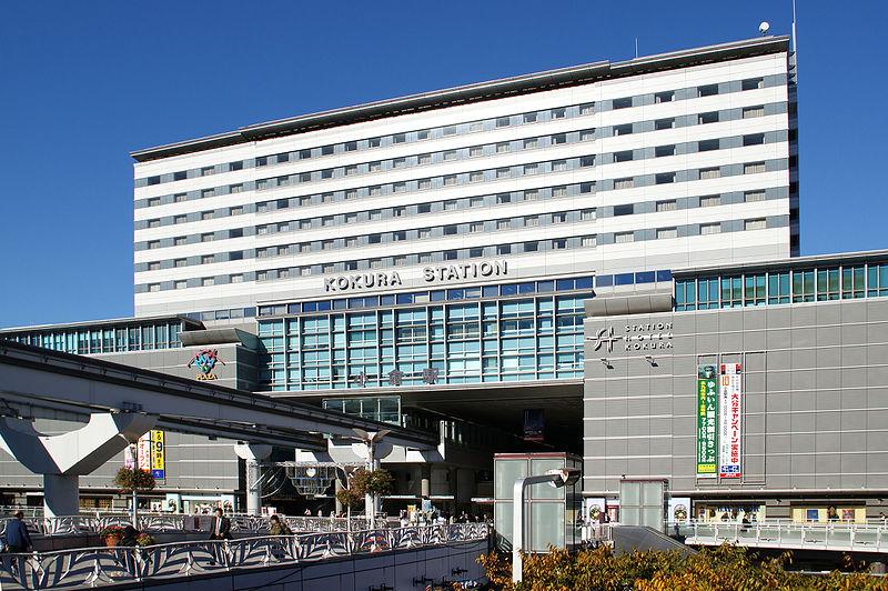 日本北九州小仓车站南口(靠近单轨)