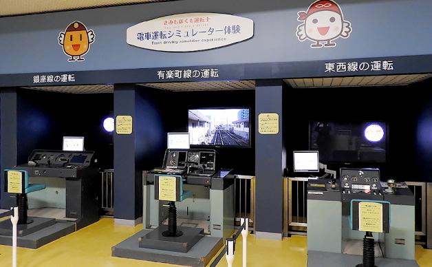 东京地铁博物馆地铁互动展区