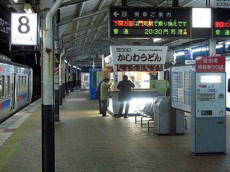 小仓车站JR既有线站台上的餐饮店