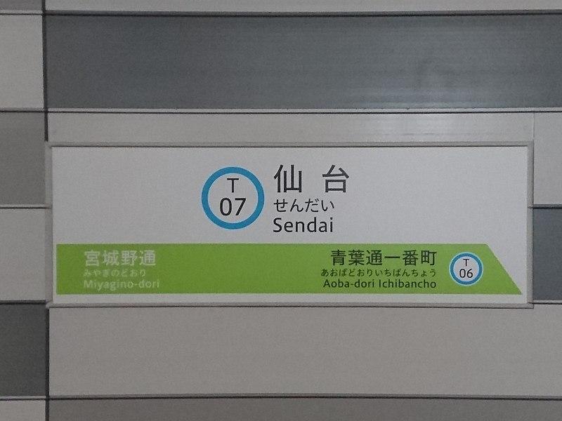 仙台地铁东西线仙台站站牌
