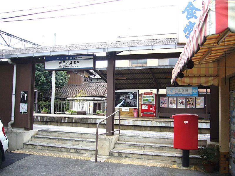 京福电铁鸣泷站