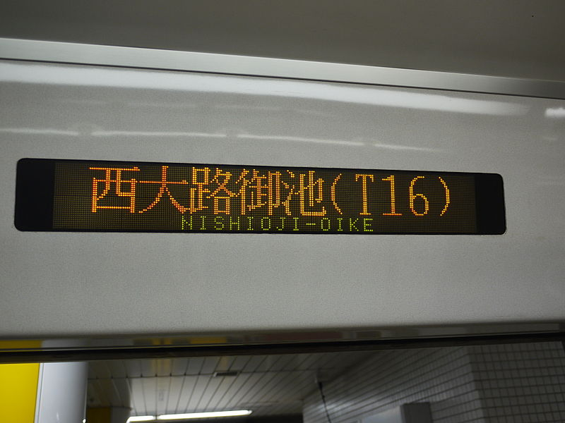京都地铁50系列车指示牌