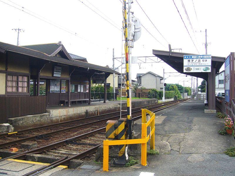 京福电铁御室仁和寺站