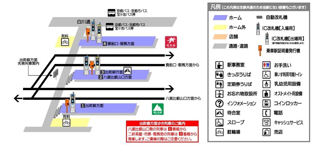 叡山电铁宝池站平面示意图