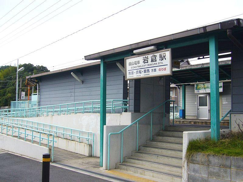 叡山电铁岩仓站