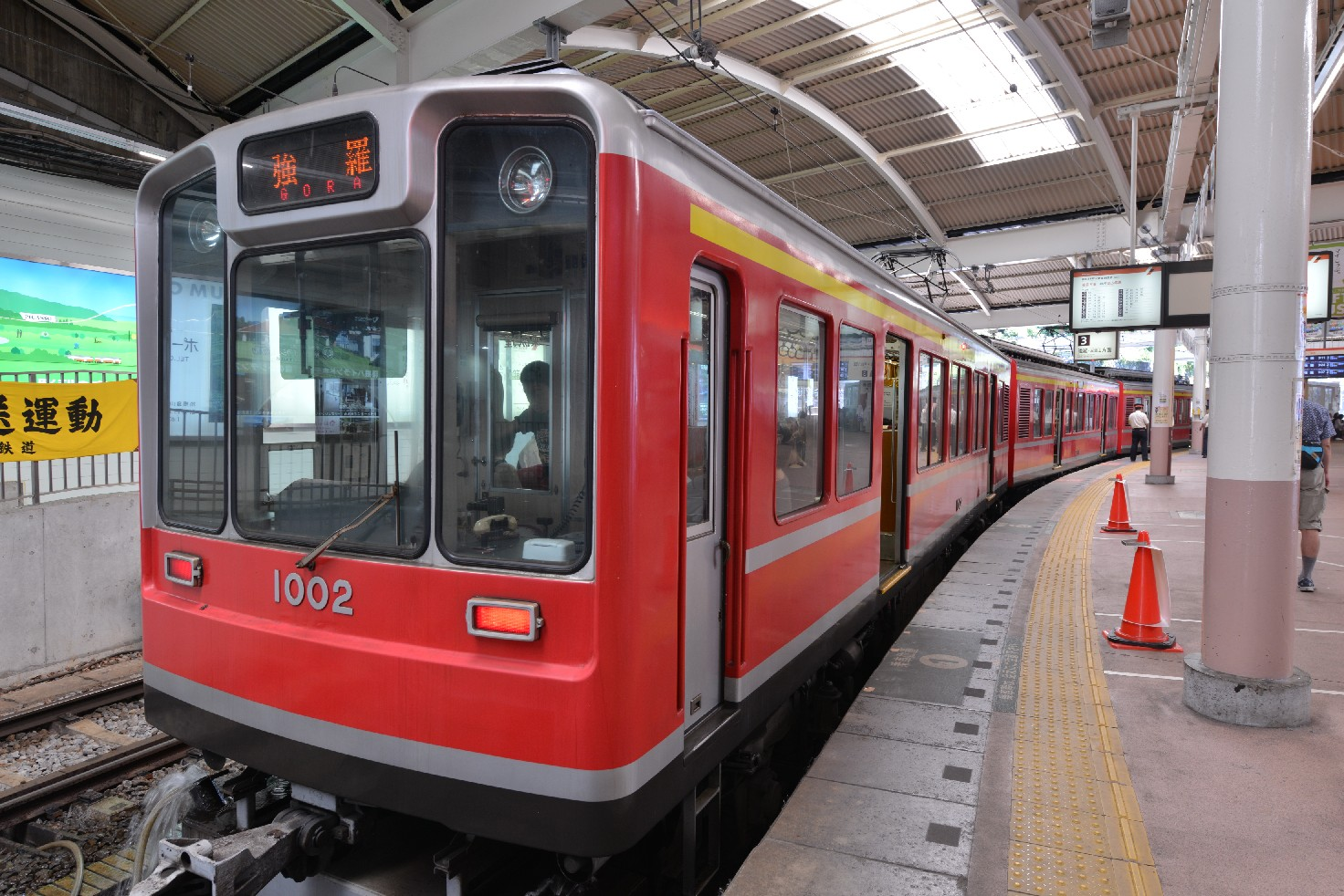 箱根登山铁道1000型列车