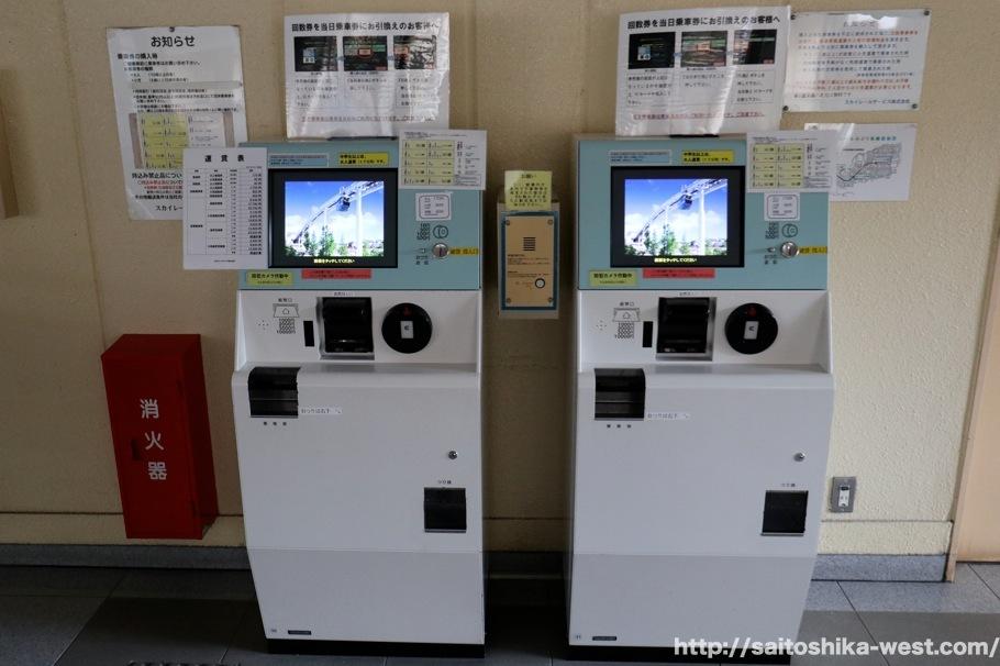广岛濑野APM绿口站的售票机