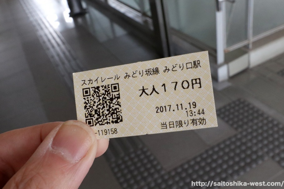广岛濑野APM绿口站售出的成人票
