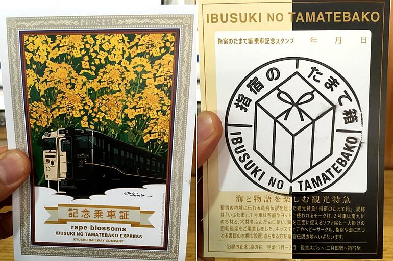 指宿之玉手箱号列车上的乘车纪念卡与乘车纪念章