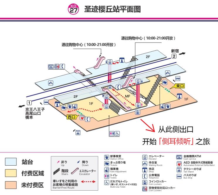 圣迹樱丘站结构图