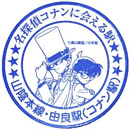 由良站车站印章